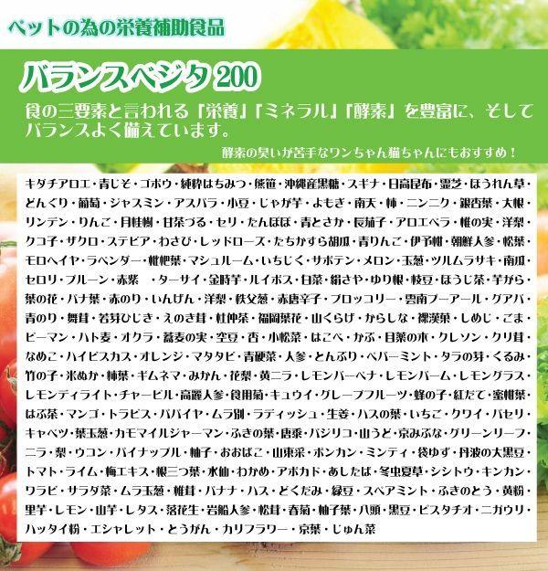 バランス・ベジタブル200